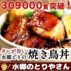 焼き鳥 ミールキット 水郷どりの焼き鳥丼(やきとり丼)1袋(お茶碗2食分) やきとり 焼鳥