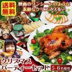 クリスマスチキン ローストチキン 送料無料 オードブル パーティーセット 丸鶏