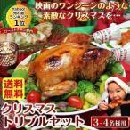 ローストチキン クリスマスチキン オードブル 送料無料 チキングルメトリプルセット 丸鶏