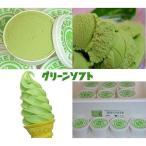 元祖 抹茶アイス・グリーンソフト 10個詰