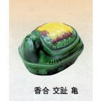 【茶道具】 香合 交趾 亀