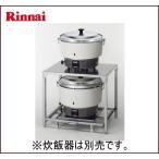 ショッピング炊飯器 リンナイ 業務用ガス炊飯器専用置台 RAE-103