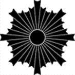 家紋 鯉のぼり 名前旗 五月人形 ひな人形用 家紋番号0009 日足(ひあし) 旭光 きょくこう 139822009