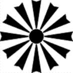 家紋 鯉のぼり 名前旗 五月人形 ひな人形用 家紋番号0010 日足(ひあし) 旭光日足 きょくこうひあし 139822010