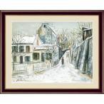 額 三幸 飾1号 冬のラパン・アジル 特小 G4-BM085 ユトリロ 154764624
