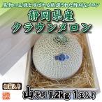 静岡県産 クラウンメロン 山等級 1玉 桐箱入り 【1玉1.2kg以上】 マスクメロン