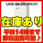 コロナ石油給湯器 UKB-SA380RX(F)