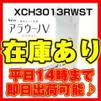 ☆平日14時まで即日出荷☆在庫あり即納OK XCH3013RWST NewアラウーノV リフォームタイプ/S3/手洗付 送料無料 代引き可能