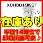 最安価格保証! XCH3013WST NewアラウーノV 床排水/標準タイプ/S3/手洗付  送料無料 代引き可能