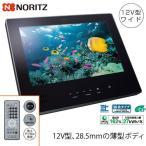 ショッピング液晶テレビ 在庫有り♪ ノーリツ12V型地デジ浴室テレビ YTVD-1203W-RC