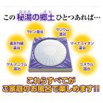 秘湯の郷土(ひとうのさと) 家庭用温浴器