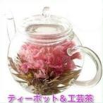 ショッピングティーポット お花のつぼみとティーポット  花咲く工芸茶
