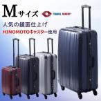 スーツケース プロテクトPG2ハードキャリーケース Mサイズ