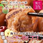【訳あり】「完熟南高梅」使用 塩分3%のフルーティーなりんご酢梅干し800g