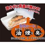 魚が一度に両面焼ける!! 電熱器専用「魚焼きセット」