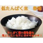 宮城県産 低たんぱく米 『春陽』 白米5k