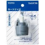 TOTO 水栓金具取り替えパーツ THYF7R