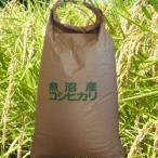 魚沼産コシヒカリ 玄米10k 「減肥栽培米」 【新米】