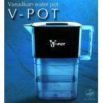 V-POT■Vポット (バナジウム整水器)/バナジウム水