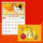 金運カレンダー 平成29年