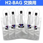 H2-BAG 交換用 水素水用真空保存容器 1L 5個セット