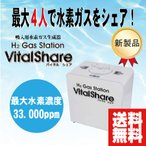 吸入用水素ガス生成器 VitalShare バイタルシェア【送料無料】