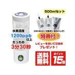 水素水生成器 MyShintousuiBottle-Q(My神透水ボトル)500mlセット(H2-BAG・交換用・保冷バッグ)&レビューを書いて500ml交換用プレゼント
