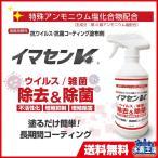 抗ウイルス・抗菌コーティング塗布剤 イマセンV(新型コロナウイルス インフルエンザウイルス対策に!)