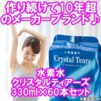 ポイントアップ中 水素水 クリスタルティアーズ 美容やダイエットに人気の水素水 330ml 60本
