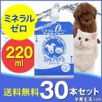 ペット用 高濃度水素水 スパペッツ ミネラルゼロで犬や猫も安心安全 220ml×30本