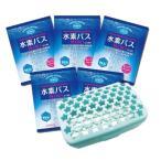 送料無料 水素水 水素 風呂 水素入浴剤 水素バスミニ 5回お試しセット+専用ケース(おひとり様1回限り) おひとり様、少人数のご家庭にぴったり
