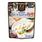 クレンズフード 美食スタイルデリ 北海道産贅沢クラムチャウダー