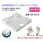 送料無料 洗濯機用防水パン 640ミリX640ミリタイプ 排水トラップ付 カクダイ製 426-425