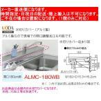 リクシル・サンウェーブ 流し台用水切りカバー アルミ製 ALMC-180WB 奥行15cm 間口180cm用