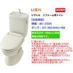 床工事なしでカンタン取替のリフォーム用便器 LIXIL・INAX コンパクトリトイレ BC-250S 手洗付タンクセット (便座なし)