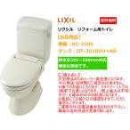 【送料無料】床工事なしでカンタン取替のリフォーム用便器 LIXIL・INAX コンパクトリトイレ BC-250S 手洗なしタンクセット (便座なし)