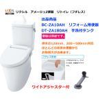 お掃除らくらくフチレストイレ LIXIL・INAX アメージュZ便器リトイレ(フチレス) BC-ZA10H+DT-ZA180H 手洗付・便座なし