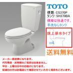 送料無料 TOTO 便器セット 床上排水タイプ CS370P+SH370BA 手洗なし・便座なし