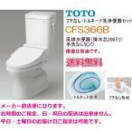 TOTO フチなし トルネード洗浄 大便器セット CFS366B 手洗なし・便座なし