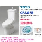 TOTO フチなし トルネード洗浄 大便器セット CFS367B 手洗付・便座なし