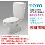 送料無料 TOTO 便器セット CS370+SH370BA (手洗なし・便座なし)