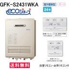 長府 ガスふろ給湯器 エコジョーズ 24号 オート 屋外壁掛形 GFK-S2430WKA リモコン付