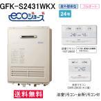 長府 ガスふろ給湯器 エコジョーズ 24号 フルオート 屋外壁掛形 GFK-S2430WKX リモコン付