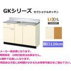 リクシル・サンウェーブ 流し台 GKシリーズ 間口120cm GKF-S-120MYN