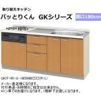 リクシル・サンウェーブ 取り替えキッチン パッとりくん 間口180cm GKF-U-180ZNBCAR
