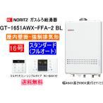 ノーリツ ガスふろ給湯器 屋内壁掛/強制給排気形 16号 フルオート GT-1651AWX-FFA BL