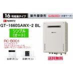 ノーリツ ガスふろ給湯器 オート 16号 屋外壁掛形 GT-1660SAWX BL リモコン付