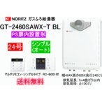 ノーリツ ガスふろ給湯器 24号 オート PS扉内設置形 GT-2460SAWX-T BL リモコンRC-B001付 送料無料