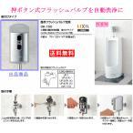 取付カンタン 押ボタン式から自動洗浄へ LIXIL・INAX 小便器自動洗浄装置 流せるもんU 後付けタイプ OK-100 (INAXフラッシュバルブ用)