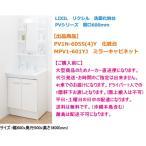 LIXIL・INAX 洗面化粧台 PVシリーズ 間口600ミリ 1面鏡 PVN-605S+MPV-601Y